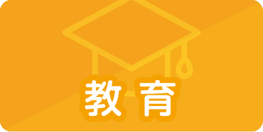 カテゴリ_教育