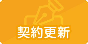カテゴリ_契約更新
